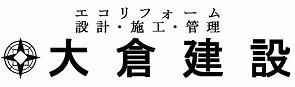 大倉建設《福岡 新築&リフォーム、ドローン及びマイクロドローン空撮》